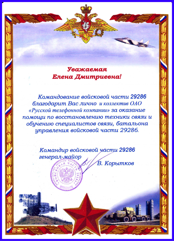 Поздравления с днем образования воинских частей